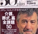 『プレジデント50+』2008年7.16号