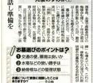 『朝日新聞』2010年11月13日付