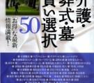 『プレジデント+』2011年1.2号別冊