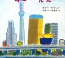 角川マーケティング『毎日が発見』2011年4月号