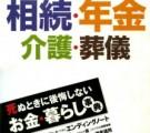 『日経ビジネス・日経BPムック』2011年4.20号