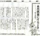 『朝日新聞』2011年4.29号