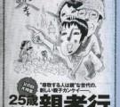 『週刊プレイボーイ』2011年6.13号