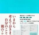 書籍・小学館『エンディングノート』2012年2月