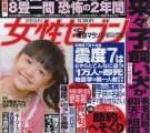 『女性セブン』2012年3.15号