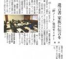1『北國新聞』2012年4月22日付