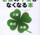 書籍・プレジデント社『これでバッチリ!老後の不安がなくなる本』2012年5月