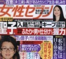 『女性セブン』2012年7.5号