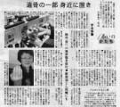 『毎日新聞』2012年7.17号