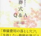 書籍・小学館『知っておきたいお葬式Q&A』2012年8月