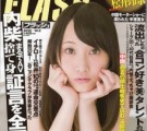 『FLASH』2012年10.2号