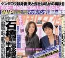 『週刊女性』2012年10.16号