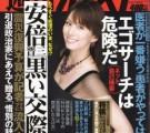 『週刊ポスト』2012年10.26号