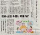 『毎日新聞』2012年12.13号(夕刊)