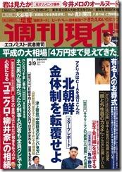 20130309号週刊現代表紙_01