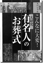 20130309号週刊現代記事_01