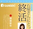 サンセキ広報VOL3 (1)