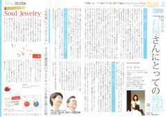 サンセキ広報VOL3 (2)