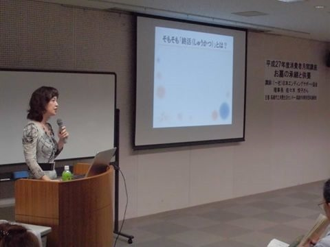 5月29日高槻市立消費生活センター主催の講演会