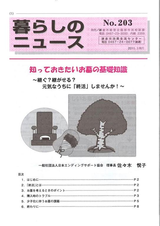 鎌倉市発行「暮らしのニュース」203号