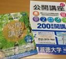 5月21日淑徳大学 公開講座