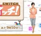 東海テレビ 『スイッチ!』2015年6月15日放送