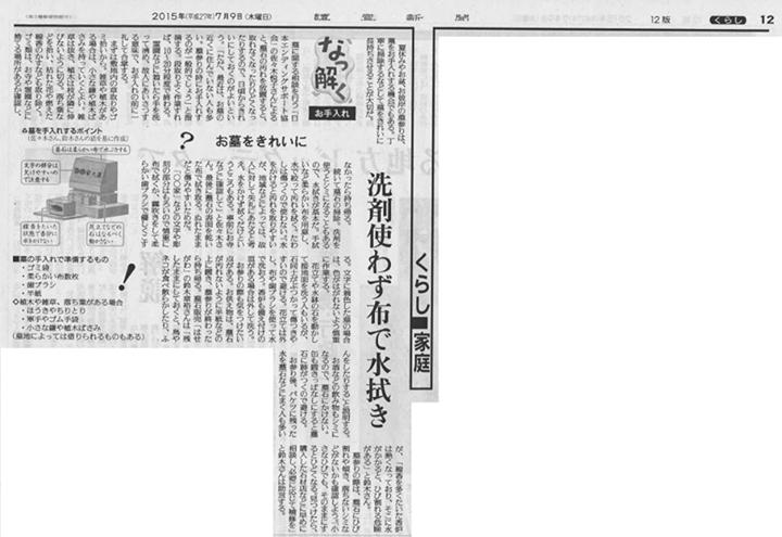 yomiuri_150709