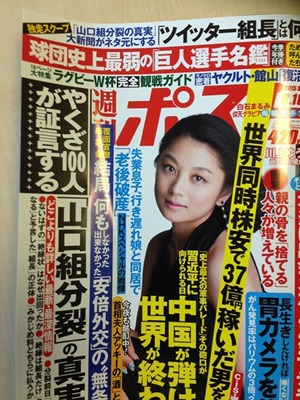 週刊ポスト(小学館) 2015年9月18日号