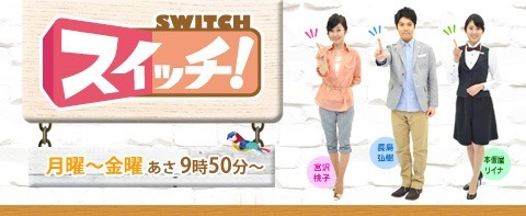 東海テレビ 『スイッチ!』2015年9月14日放送