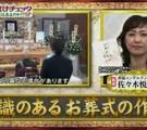 テレビ朝日『芸能人格付けチェックSP』2015年10月13日放送