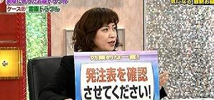 関西テレビ放送 『胸いっぱいサミット!』2015年12月5日放送
