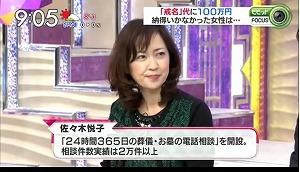 TBSテレビ 『ビビット』2016年1月21日放送
