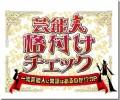 テレビ朝日『芸能人格付けチェック4時間SP』2016年4月5日放送