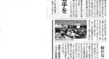 「月刊エルダリープレス シニアライフ版」7月号