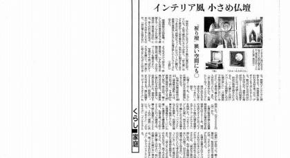 8月12日読売新聞「くらし家庭」面