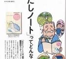 「わたしノート」(JAグループ『家の光』12月号の別冊付録)