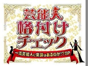 テレビ朝日『芸能人格付けチェックSP』2016年10月18日放送