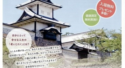 170318_kanazawa_shukatsuf.jpg