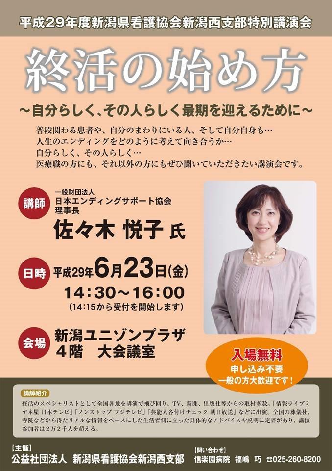 170623_新潟県看護協会新潟西支部・特別講演会