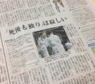 170721_mainichi.jpg
