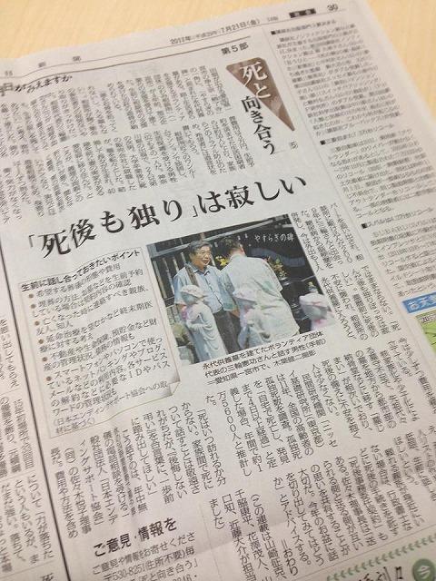 7月21日毎日新聞朝刊
