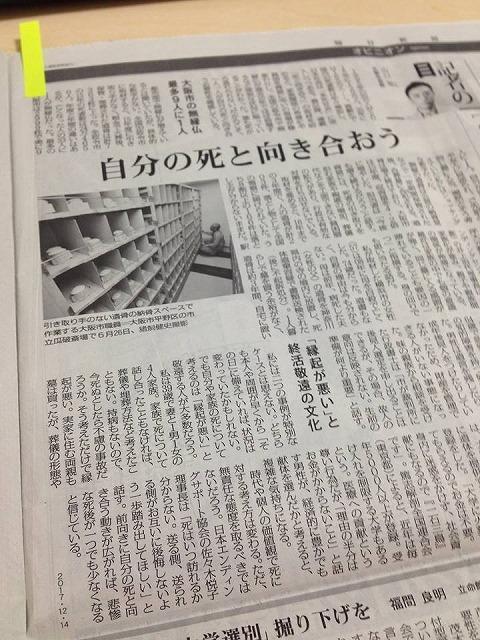 171214_毎日新聞