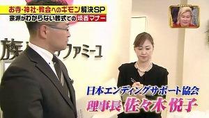 TBSテレビ『ジョブチューン」2017年12月23日放送