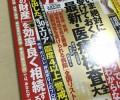 週刊ポスト(小学館) 2018年3月30日号