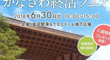 20180630_kanazawafair_h