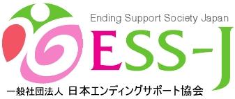 一般社団法人・日本エンディングサポート協会(JESS ジェス)