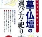 書籍『元気なうちに話したい お墓・仏壇の選び方・祀り方』2010年9月
