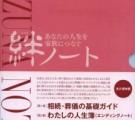 書籍・北國新聞社エンディングノート『絆ノート』2012年4月