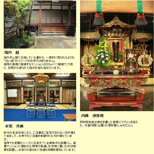 """境内 庭   街の中心部に立地している事から、一般的に見られるような""""広い庭""""のイメージのお寺ではありません。拙寺の南側に隣接するマンションは33m(11階建て)であり、日照から遮られて庭木が枯れ始めています。    内陣 須弥壇    阿弥陀如来立像を安置した宮殿(くうでん)を従えた、本堂内陣(仏間)の須弥壇(しゅみだん)。    本堂 外陣    昨今の生活体系により、ご法事をご自宅でされない方が増えて来まして、お寺でのご法事を希望される方が増えています。拙寺でも世間のニーズに応答すべく全席椅子の設置にし、高層マンションに囲まれた環境で風通しが非常に悪いため冷暖房を設置し、お参りの皆さまに快適な時間を提供しています。"""