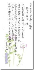 さいたま社協御礼_01